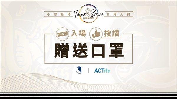 中職/台灣大賽今開打 中職加碼送球迷口罩
