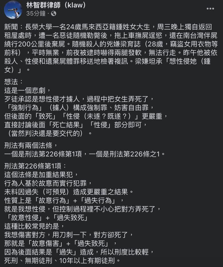 ▲林智群律師分析女大生命案相關法條。(圖/翻攝自林智群律師臉書)