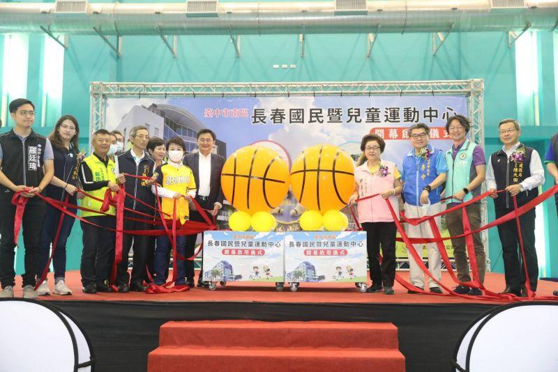 ▲台中市「長春國民及兒童運動中心」正式營運。(圖/柳榮俊攝2020.10.31)