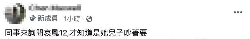 ▲一名男網友在臉書社團《爆怨2公社》發文。(圖/翻攝自《爆怨2公社》)
