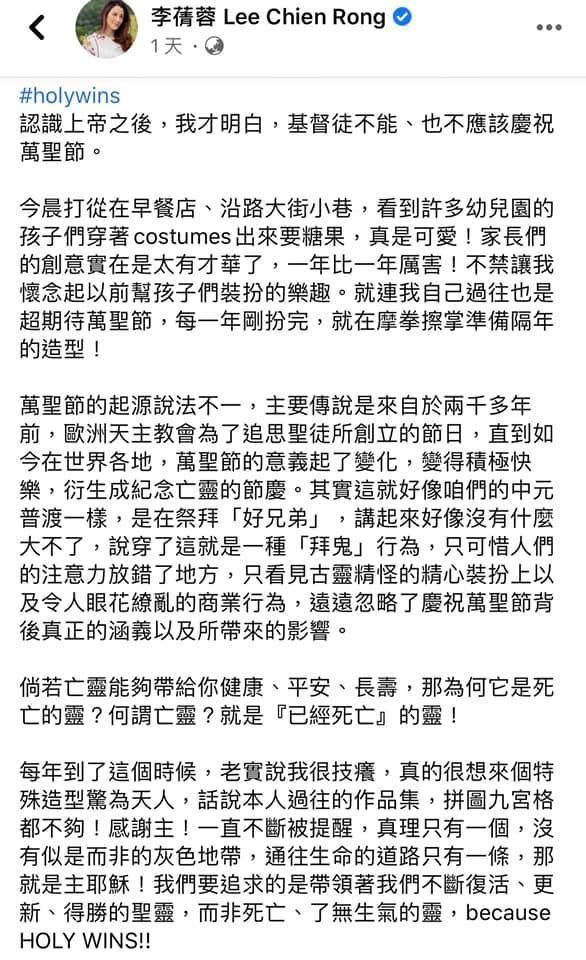 ▲李蒨蓉發文。(圖/陳沂臉書)