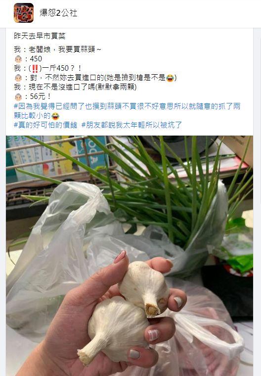 ▲原PO最終花了56元買下兩顆小蒜頭。(圖/翻攝《爆怨2公社》)