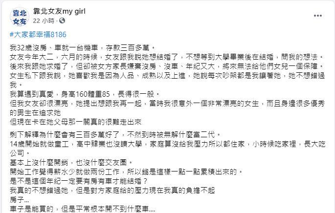 ▲32歲的男求婚女友,卻遭對方家長打槍。(圖/翻攝臉書《靠北女友my