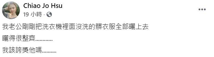 ▲一名女網友在臉書社團《爆怨2公社》中透露,他老公日前幫忙曬衣服,結果竟是曬了還沒洗的髒衣服,讓他哭笑不得。(圖/翻攝自臉書社團《爆怨2公社》)