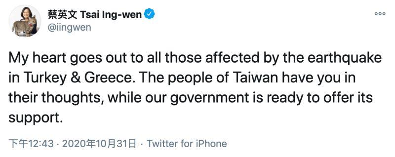 ▲總統蔡英文在推特發文關懷土耳其地震。(圖/翻攝自蔡英文推特)