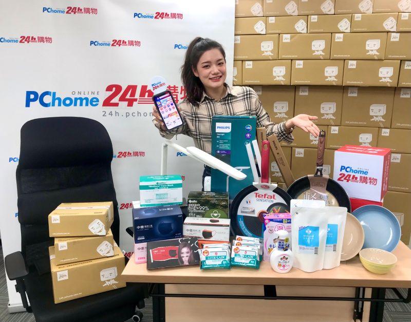 ▲PChome 24h購物公布今年站上防疫新生活人氣商品TOP10,口罩穩坐人氣冠軍。(圖/PChome 24購物提供)