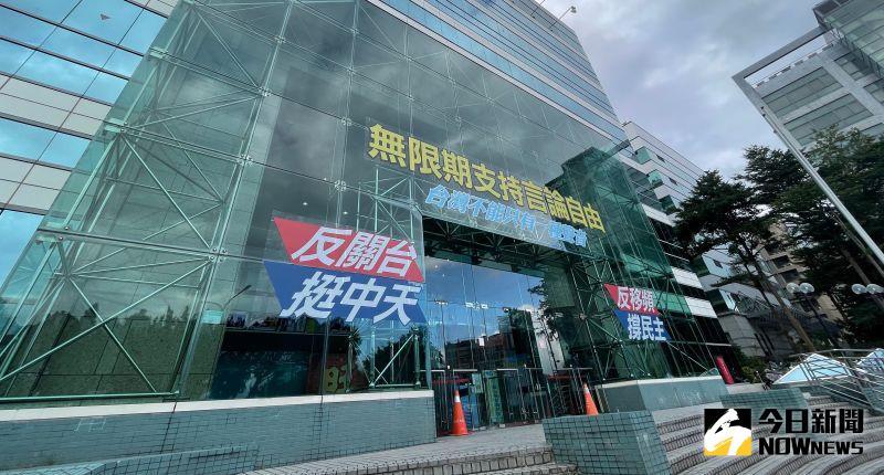 中天換照掰了!怒喊「台灣新聞自由已死」 網友憤怒力挺