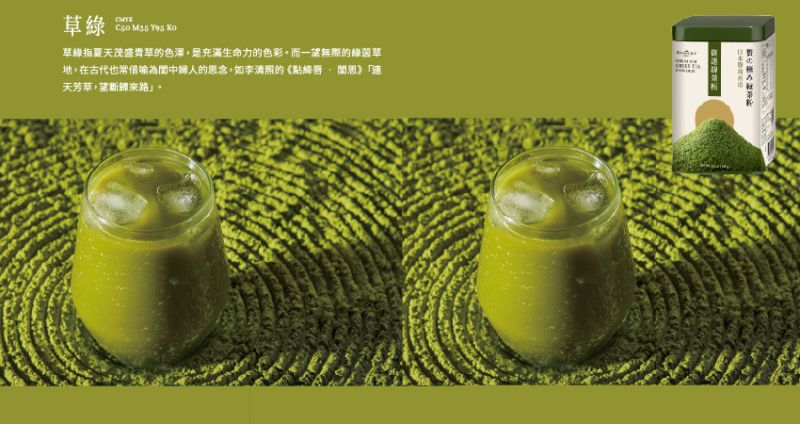 ▲來自日本靜岡御選綠茶粉,保留茶香與清甜的滋味。(圖/品牌提供)