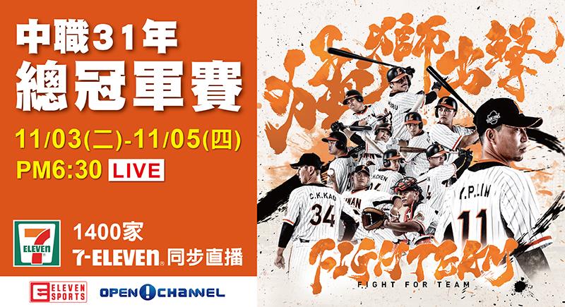 ▲台灣大賽全省小7直播。(圖/獅隊提供)