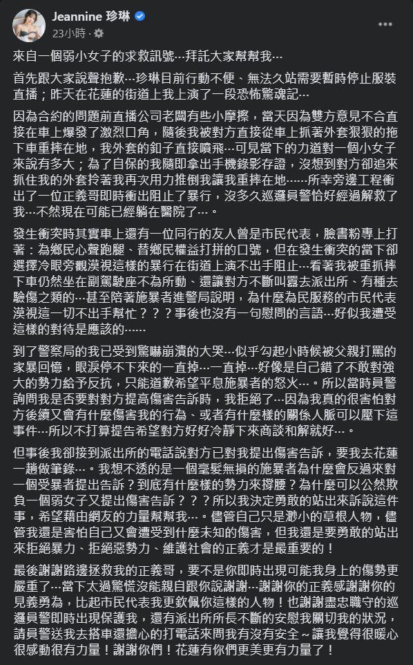 ▲珍琳臉書全文。(圖/翻攝自珍琳臉書)