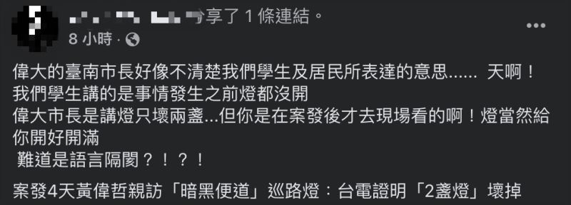 ▲大學生PO文打臉黃偉哲。(圖/翻攝自臉書《長榮大學讚!》)