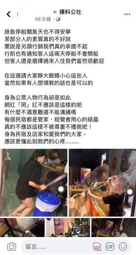 ▲民宿工作人員發文指控。(圖/翻攝爆料公社)