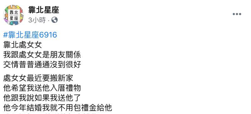 ▲有名網友在臉書粉專《靠北星座》發文。(圖/翻攝自《靠北星座》)