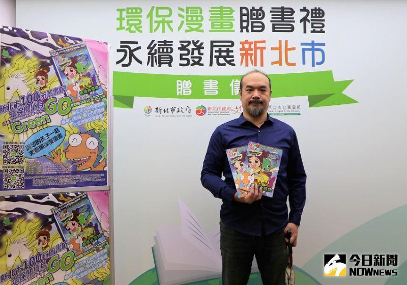 環保漫畫家黃志湧