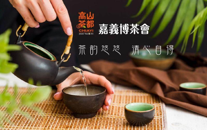 嘉義2020博茶會開放預約看展 還能抽3C大獎