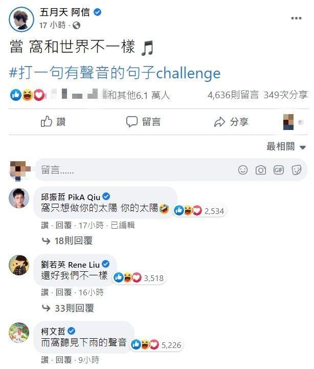 ▲阿信發起「打一句有聲音的句子」,引起許多藝人回覆,就連台北市市長柯文哲也來踢館。(圖/翻攝自《五月天