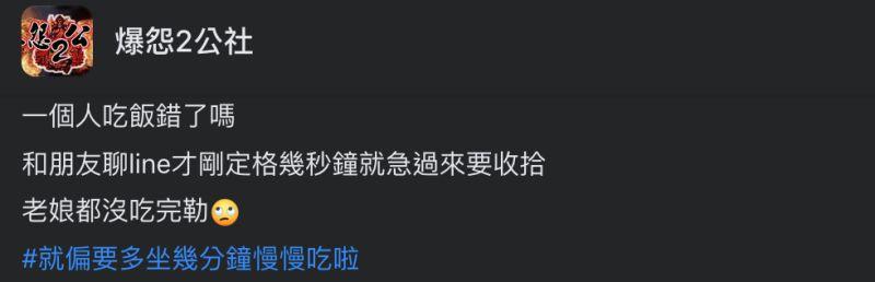 ▲網友無奈直呼「一個人吃飯錯了嗎」?(圖/翻攝自《爆怨2公社》臉書社團)