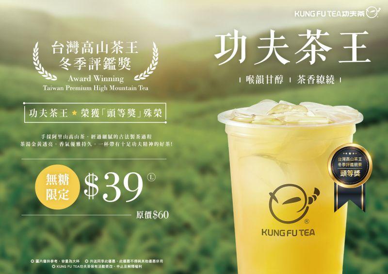 ▲這杯手搖飲就是不讓你加糖!業者推「功夫茶王」黃金3層次,重新定義飲茶體驗。(圖/資料照片)