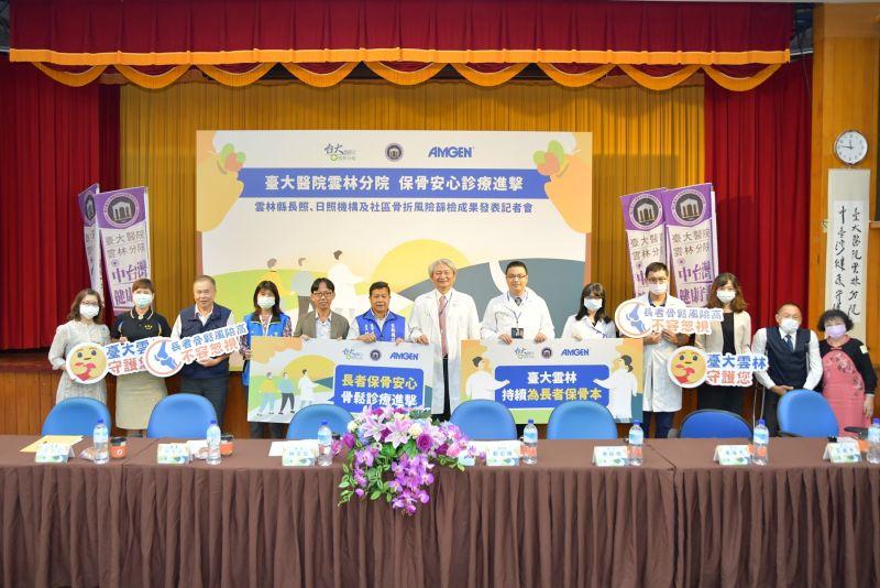 台大雲林分院、長日照機構、台灣安進攜手合作 打造雲林骨鬆醫療照護網