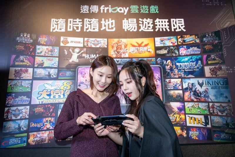 ▲遠傳friDay雲遊戲正式上市,獨家3A大作打頭陣。(圖/遠傳電信提供)