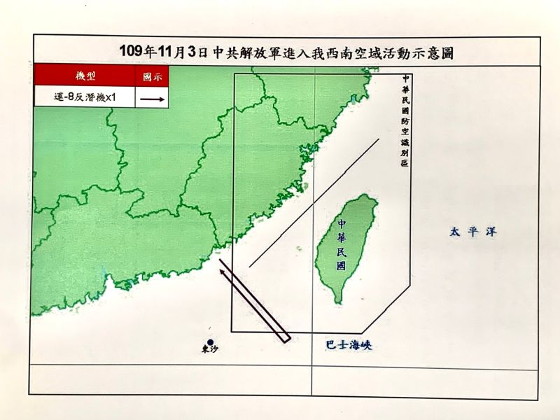 ▲共機1架次運8反潛機今(3)日上午侵入我西南空域。(圖/國防部提供)