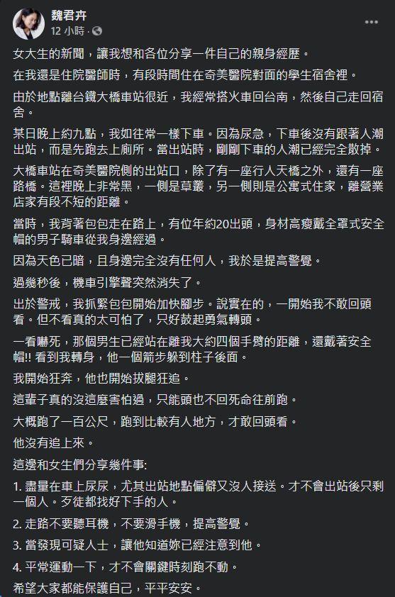 ▲魏君卉臉書全文。(圖/翻攝魏君卉臉書)