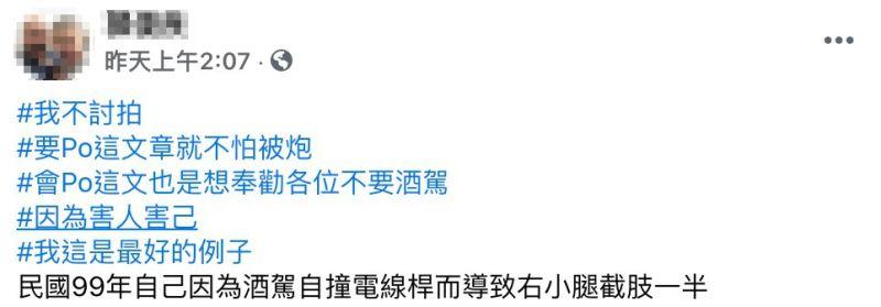▲有名男網友在臉書社團《爆廢1公社》發文。(圖/翻攝自《爆廢1公社》)