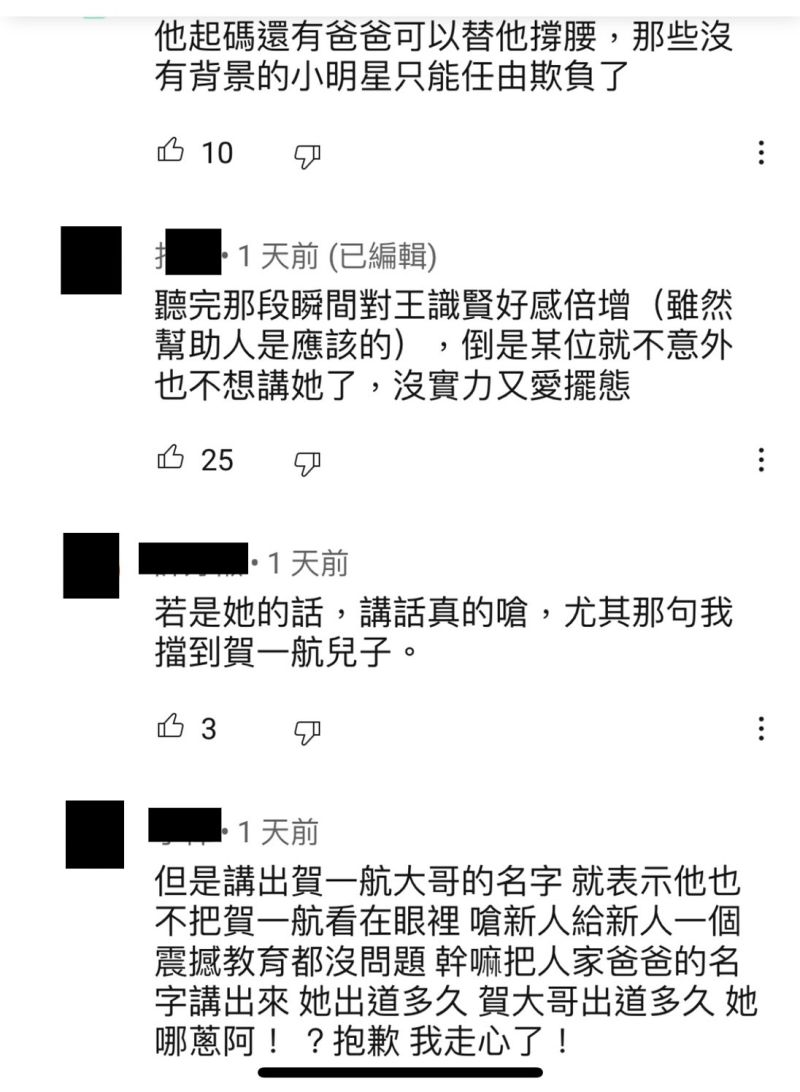 ▲網友瘋猜曾治豪說的人是李燕。(圖