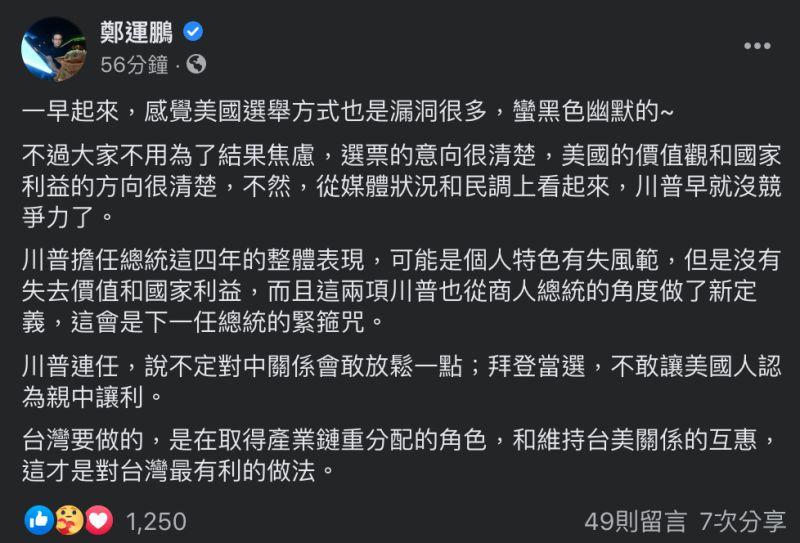 ▲民進黨立委鄭運鵬一早在臉書寫下看法,揭美選後台灣該做的事。(圖/翻攝自鄭運鵬臉書)