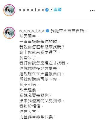 ▲李千那夢到小鬼。(圖/李千那IG)