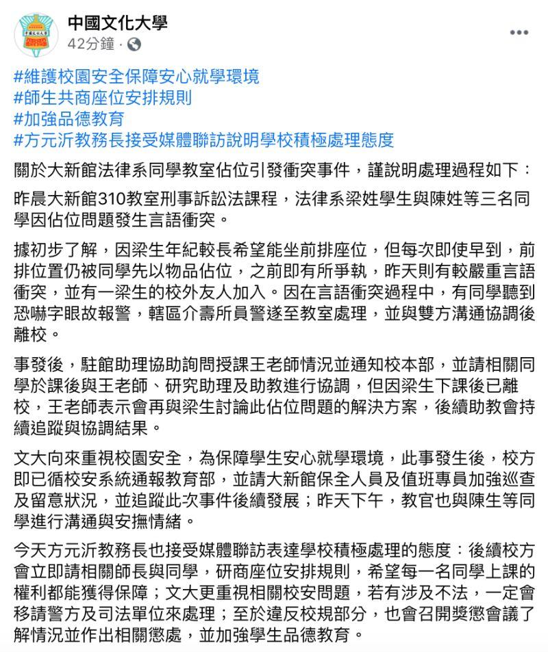 ▲中國文化大學針對此事件說明全文。(圖/翻攝自中國文化大學