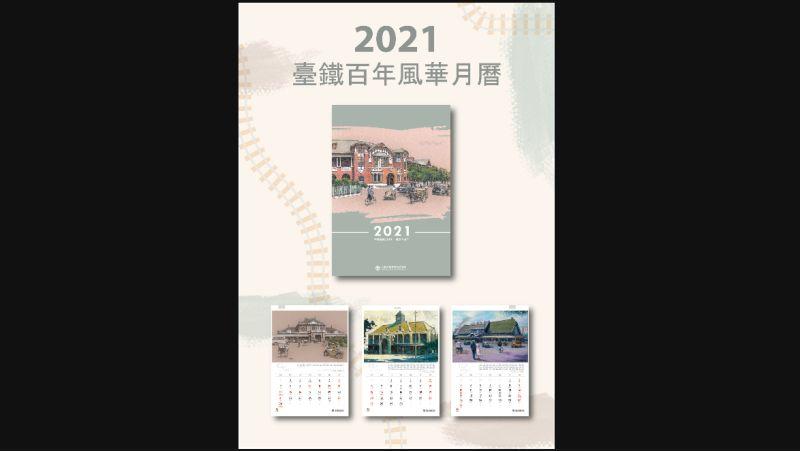 見證台鐵百年風華 2021鐵道月曆6日起全台10處限量開賣