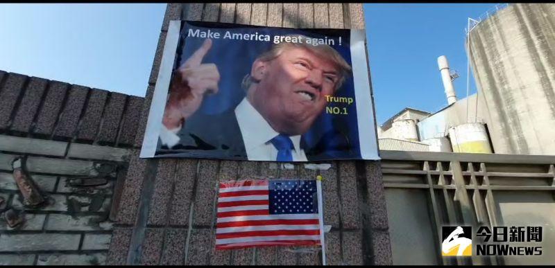 ▲台新環保公司早就勒令停業,其外牆與廠房都懸掛美國國旗、張貼川普海報,連路過的人都會多看幾眼。(圖/記者陳雅芳攝,2020.11.05)