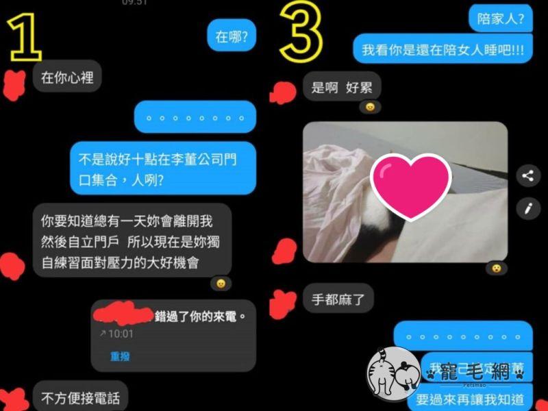 ▲網友胡庭懿日前爆料被老闆放鴿子,原因竟是他在「陪小姐睡覺」!(圖/網友胡庭懿授權提供)