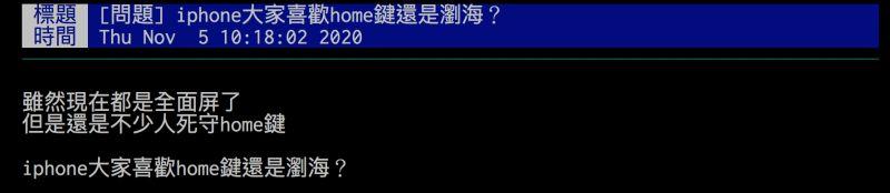 ▲網友詢問大家喜歡home鍵還是瀏海?引發熱議。(圖/翻攝自批踢踢)