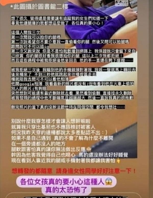 ▲南華女大生在網路揭露遭偷拍過程。(圖/記者陳惲朋翻攝)
