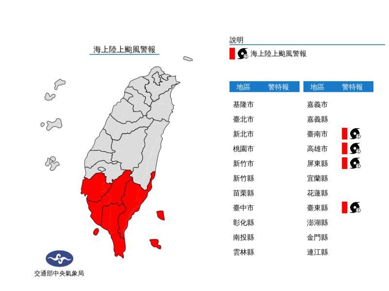 「閃電」陸警新增台南!暴風圈中午觸陸 4縣市防暴雨