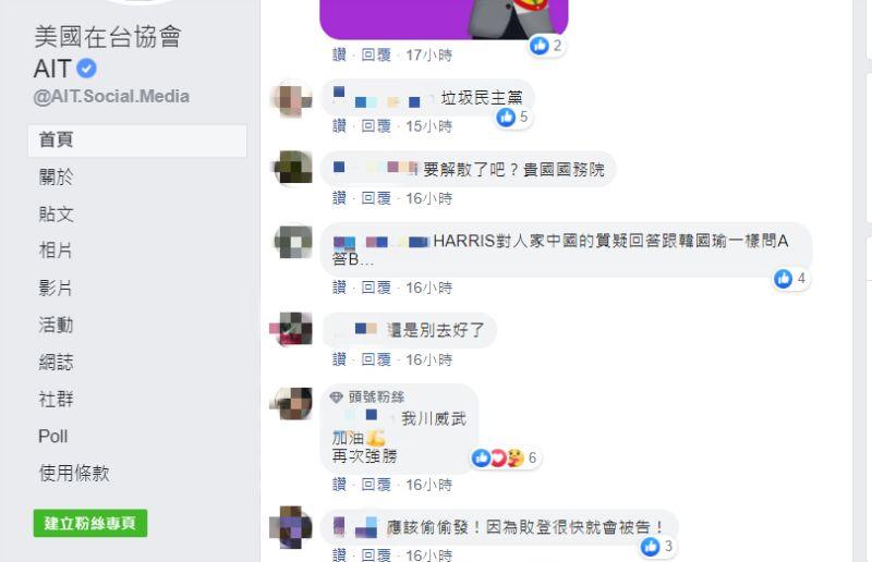 ▲台灣網友湧入《美國在台協會AIT》臉書,激動狂刷一排留言。(圖/翻攝自朱學恒臉書)