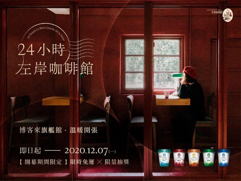 廣編/左岸咖啡館博客來旗艦館開幕 消費再抽演唱會門票