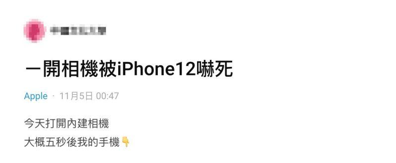 ▲一名女網友在社群平台《Dcard》以「一開相機被iPhone12嚇死」為題發文。(圖/翻攝自《Dcard》)