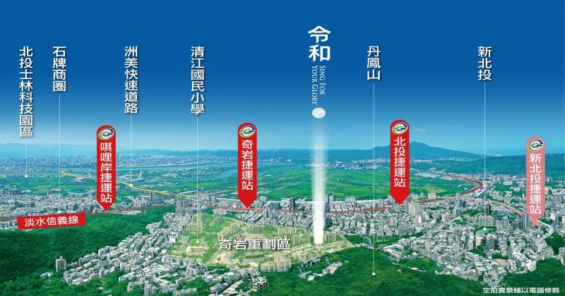 ▲令和是位在奇岩重劃區中的精緻建案,群山環繞生活清悠,不僅是台北市的後花園,更是未來科技重鎮,生活品質大大提升。(圖/業者提供)
