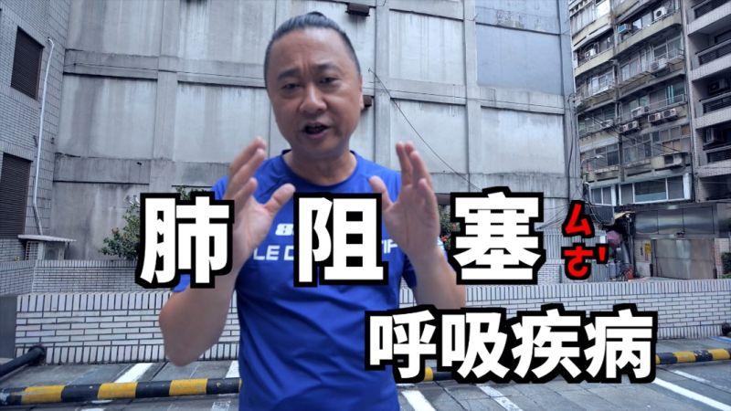 邰智源挺凸肚60秒奮力登階 網紅、名人為<b>肺阻塞</b>接力挑戰