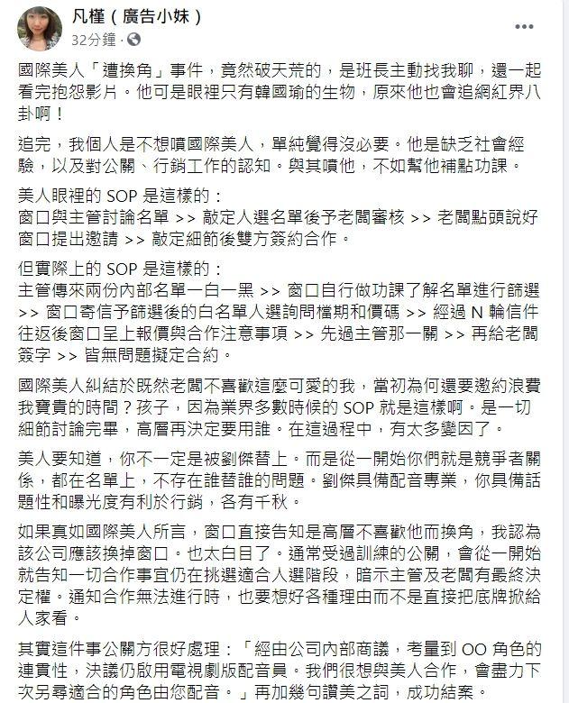▲廣告小妹發文全文。(圖/翻攝自《凡槿(廣告小妹)》臉書