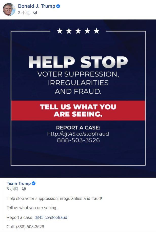 ▲川普陣營設立專門接受選舉違法事宜投訴的專線和網站。(圖/擷取自川普臉書)