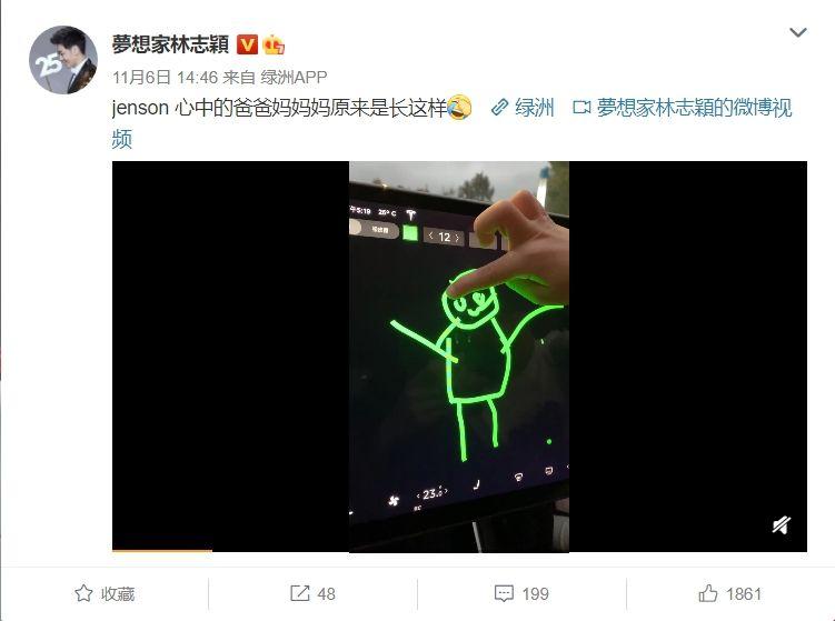 ▲Jenson手繪爸媽萌翻網友。(圖/林志穎微博)