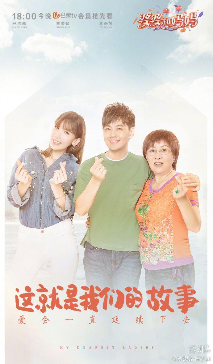 ▲林志穎(中)與媽媽(右)、老婆陳若儀(左)一同參加《婆婆和媽媽》。(圖/林志穎微博)
