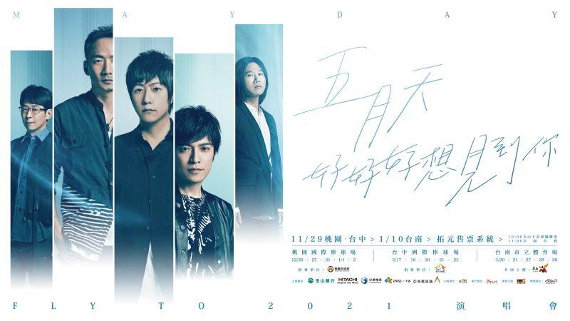 ▲五月天宣布將從今年12月26日到明年3月29日,舉辦共15場演唱會,從桃園唱到台中、台南。(圖/相信音樂提供)