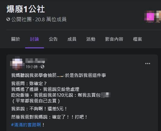 ▲(圖/臉書社團《爆廢1公社》)