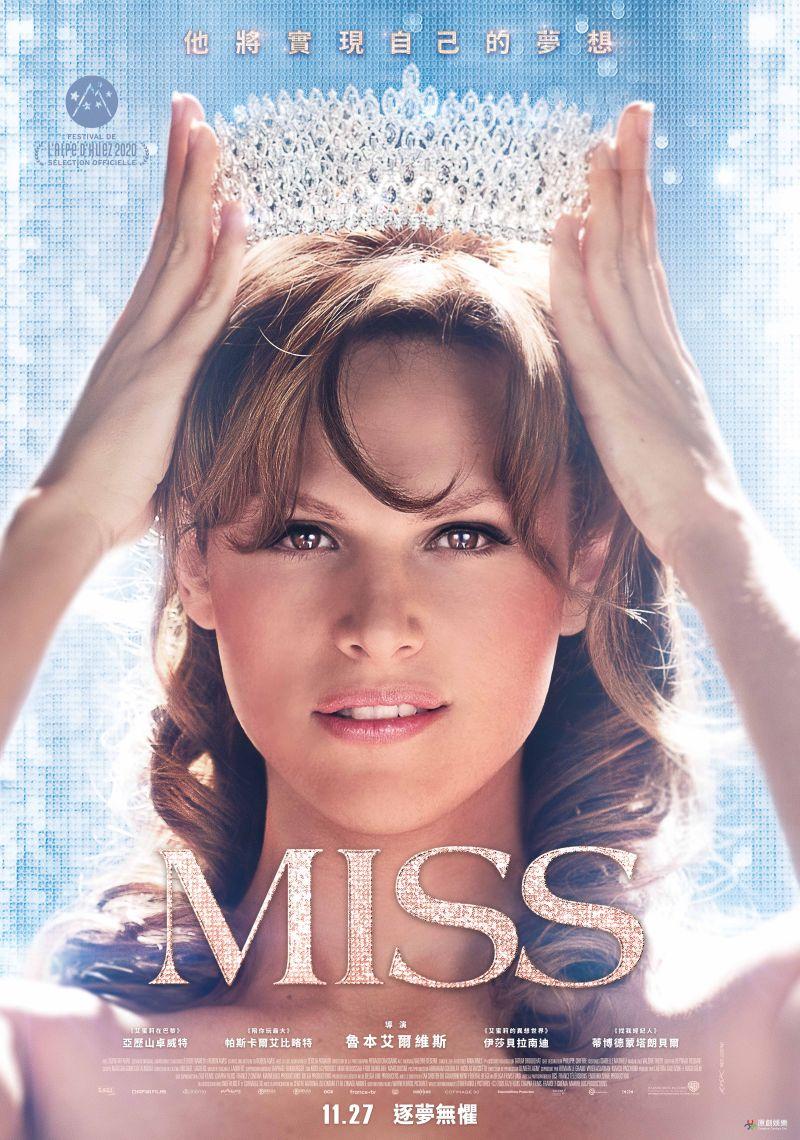 ▲▼《MISS》是一部跨性別電影。(圖/原創娛樂)