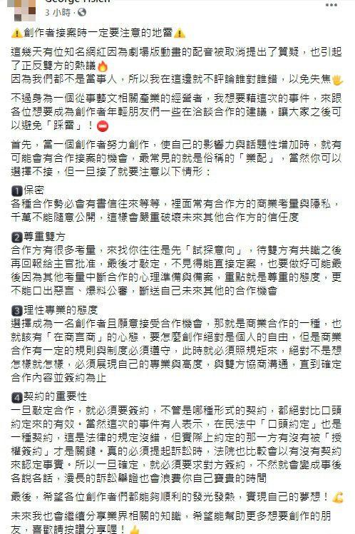 ▲謝國樑臉書全文。(圖/翻攝自謝國樑臉書)